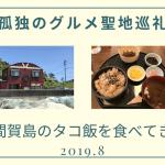 日間賀島の「タコ飯」を食べてきた【孤独のグルメ聖地巡礼】