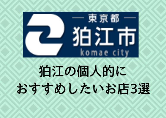 おすすめしたい狛江のお店3選を紹介します