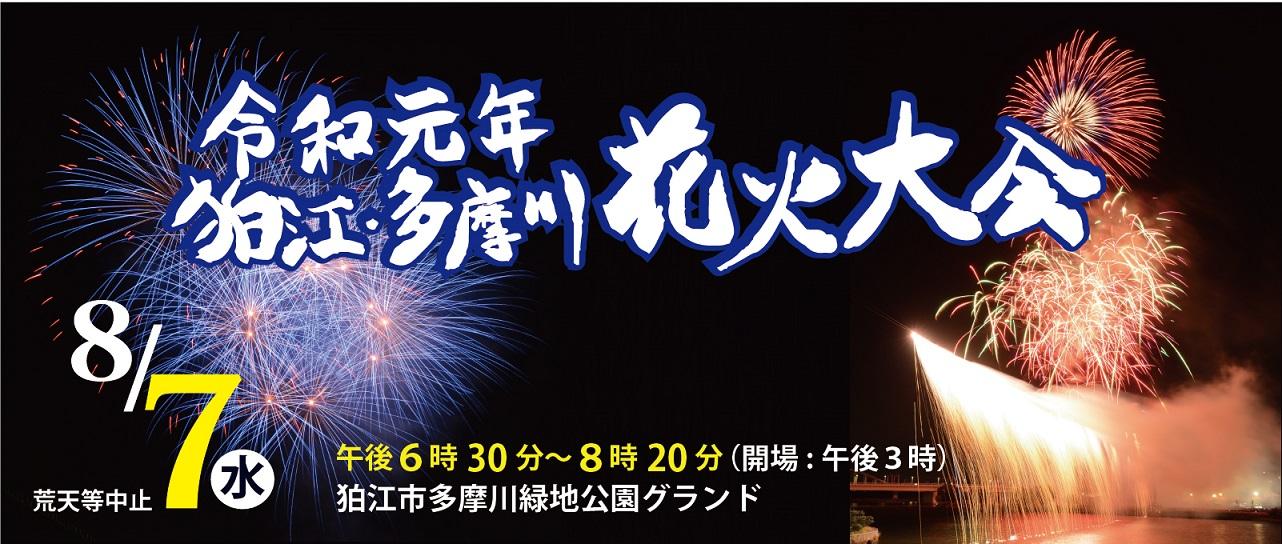 令和元年 狛江・多摩川花火大会2019年開催決定