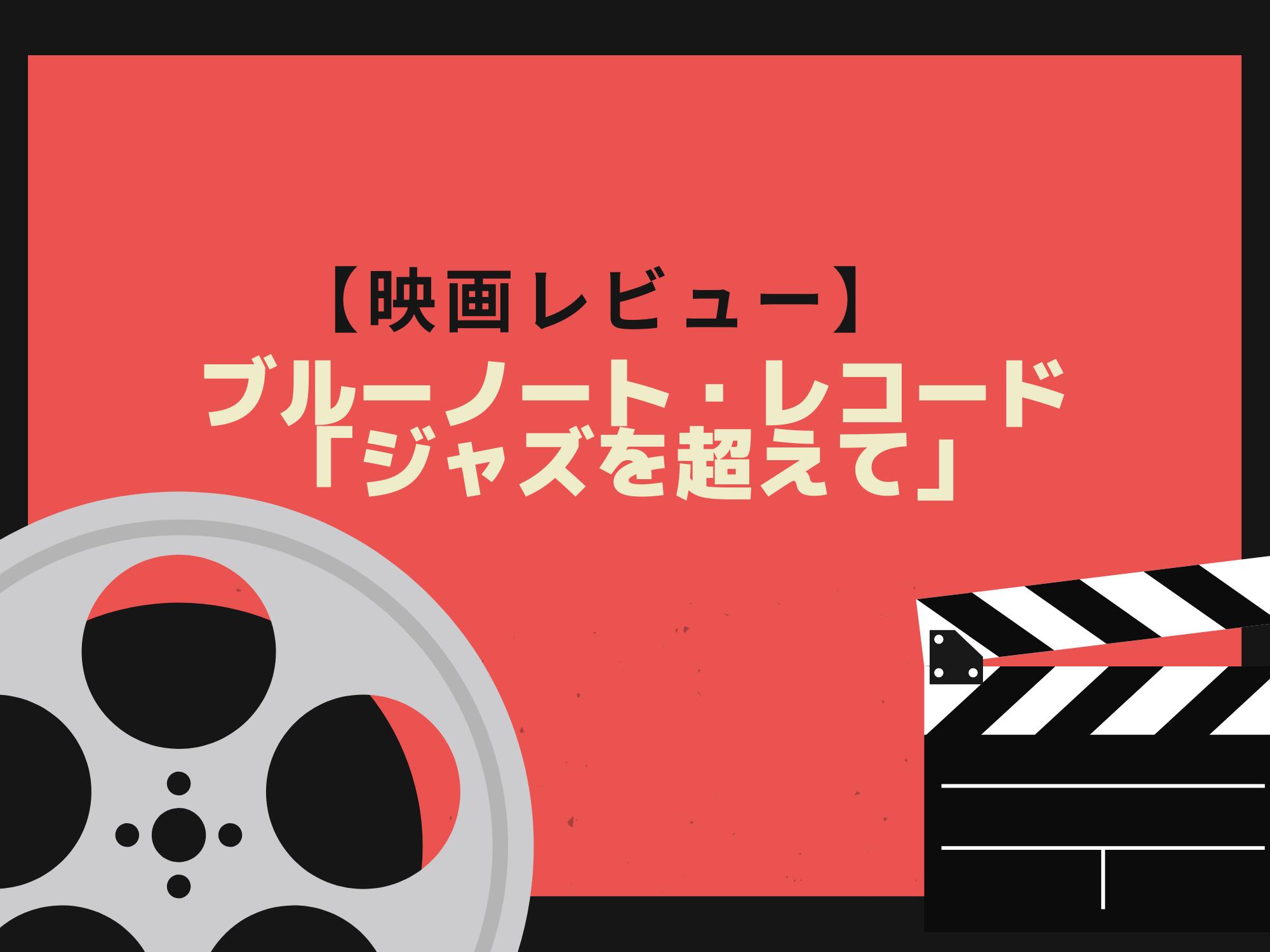 【映画レビュー】ブルーノート・レコード「ジャズを超えて」