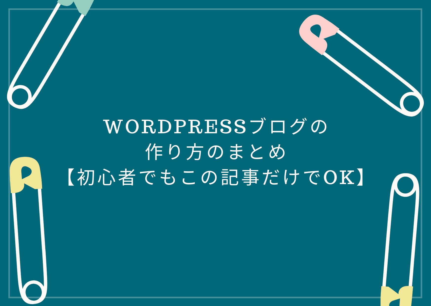 WordPressブログの作り方のまとめ【初心者でもこの記事だけでOK】
