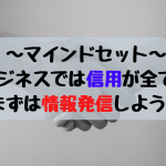 【マインドセット21】ビジネスは信用がすべて!まずは情報発信しよう!