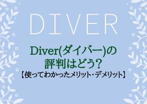 Diver(ダイバー)の評判はどう?【使って分かったメリット・デメリット】