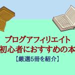 ブログアフィリエイト初心者におすすめの本【厳選5冊を紹介】