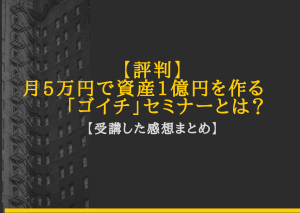 【評判】月5万円で資産1億円を作るゴイチセミナーとは?【感想まとめ】