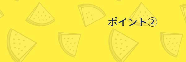 ポイント②文字画像