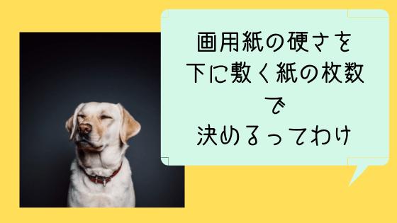 画用紙の硬さを下に敷く紙の枚数で決めるの文字と犬の画像