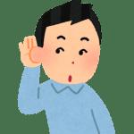 慢性耳漏性中耳炎 中耳炎になる頻度が多くなりました。