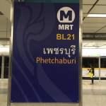 ペッチャブリー駅