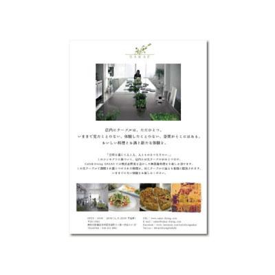 Cafe&Dining SAKAE フライヤー