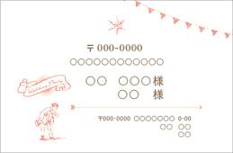 結婚式招待状_封筒