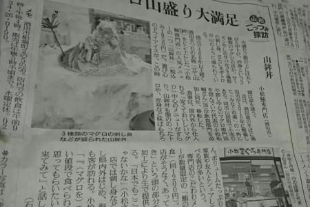 昨日の読売新聞の朝刊に掲載して頂きました!
