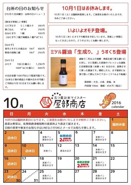 営業カレンダーオモテ 2016年10月版