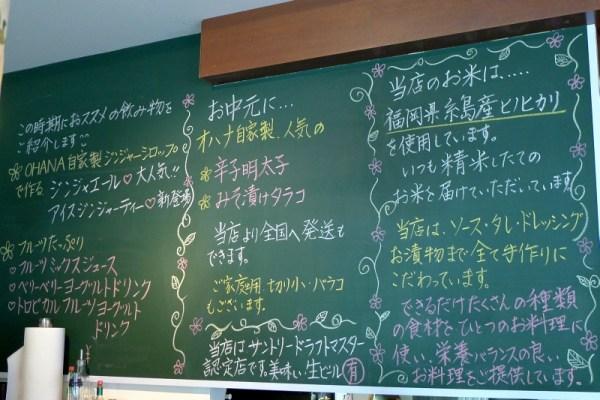 OHANA店内黒板