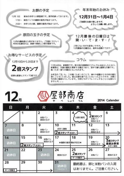 営業カレンダー 2014年12月