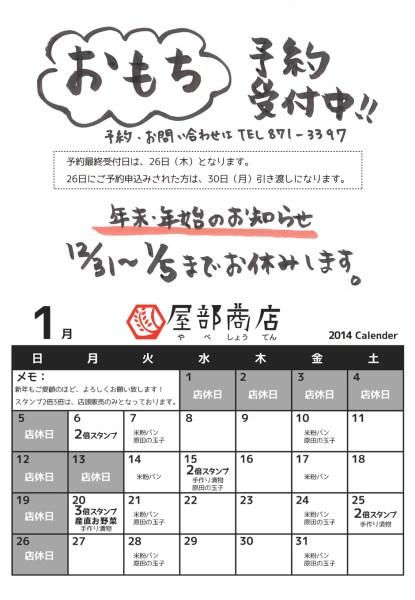 配布用カレンダー 2014年1月