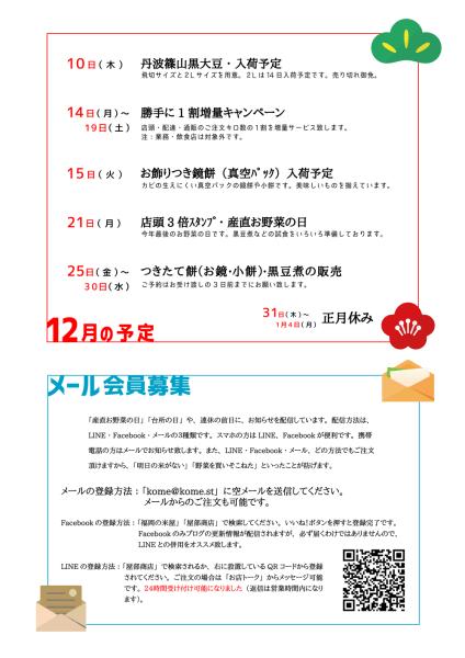 配布用カレンダー(ウラ)02