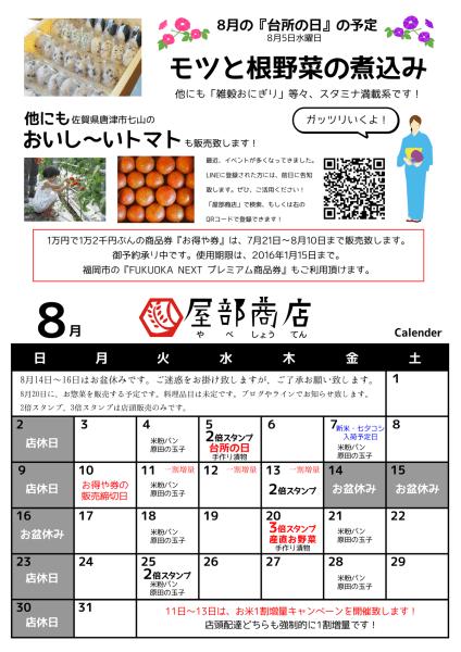 配布用カレンダー 2015年8月 [更新済み]
