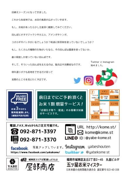 営業カレンダー(ウラ) 2016年6月