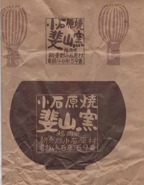 斐山窯包装紙(1970年代)