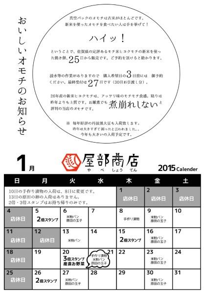 配布用カレンダー 2015年1月