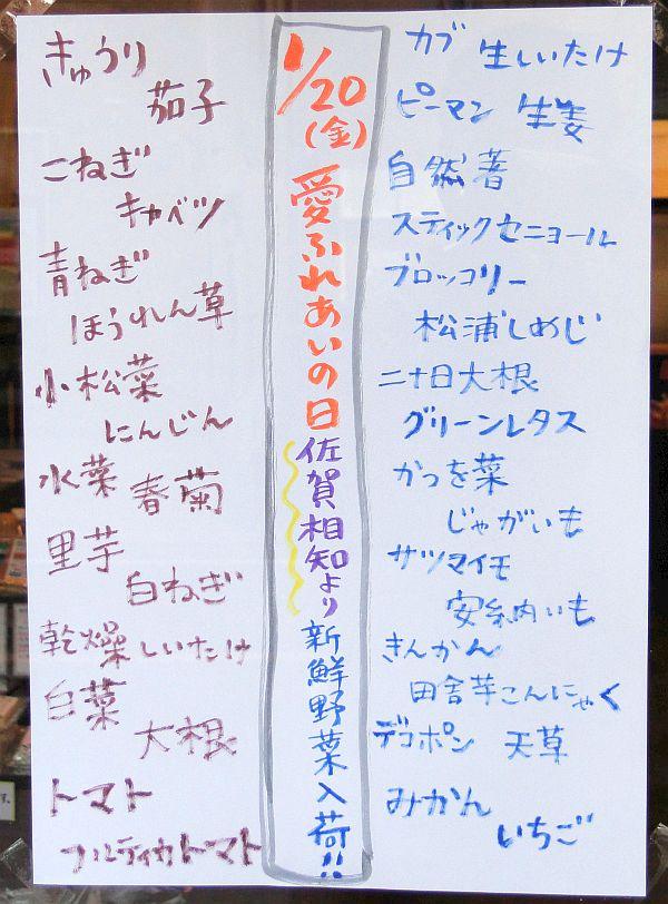 2012年1月20日の産直お野菜のメニューです。