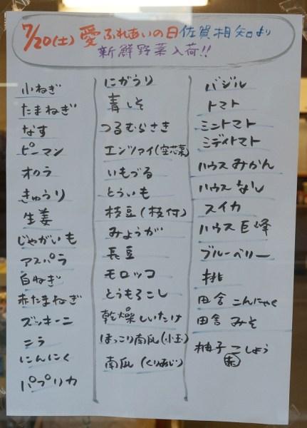 産直お野菜 2013年7月