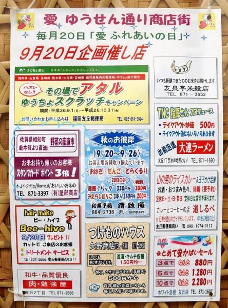 愛ゆうせんの日 2014年9月