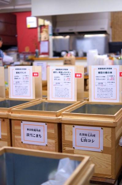 米箱の新しいPOP