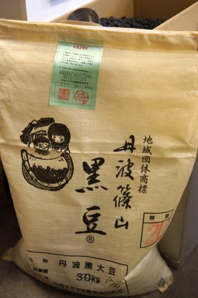 丹波篠山黒豆 2L