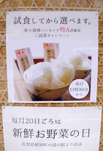 特A米 試食ポスター