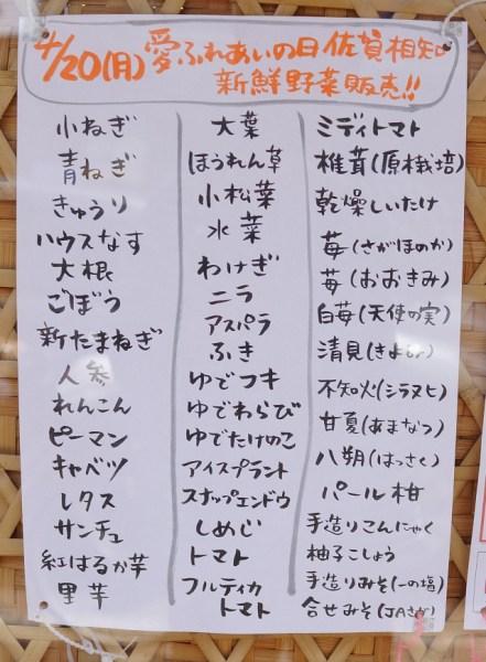 産直お野菜 2015年4月