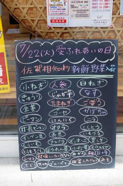 2014年7月のお野菜の予定