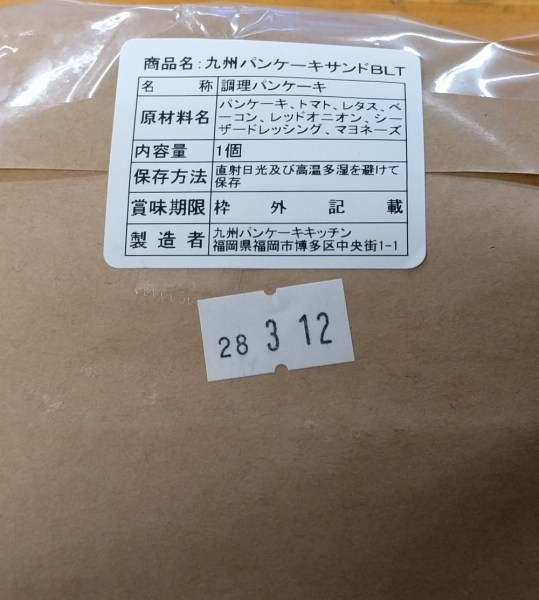 九州パンケーキBLTの表示