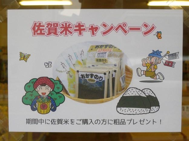 佐賀米キャンペーンのポップの写真