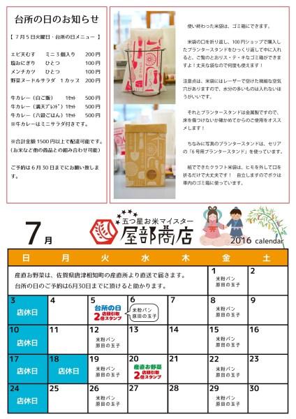 配布用カレンダー(表) 2016年7月