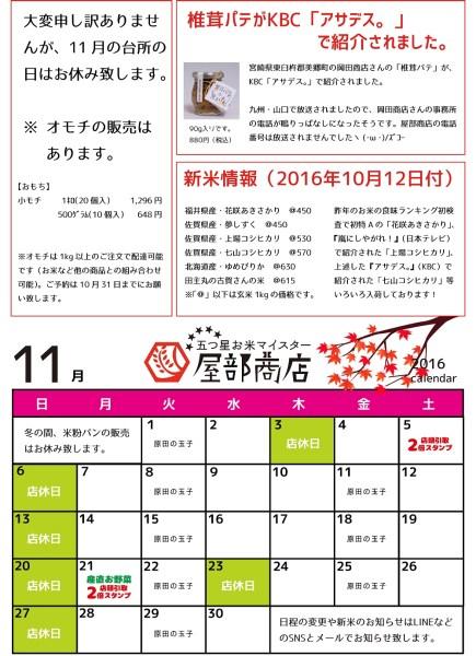 営業カレンダー表面 2016年11月