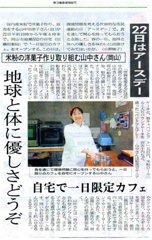 山陽新聞(2007.4.17)