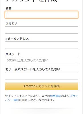 購入者アカウント登録画面
