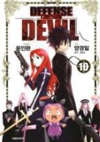 Komik Defense Devil