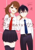 Komik Kusumi-kun, Kuuki Yometemasu ka?