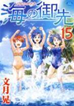Komik Umi no Misaki