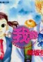 Komik Watashi no Koibito