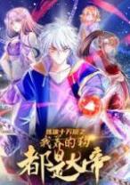 Komik 100.000 Layers Of Body Refining: I Raise All Emperor