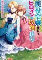 Komik Akuyaku Reijou Desu Ga, Hiroin Ni Kouryaku Sarete Masu Wa!? Anthology Comic