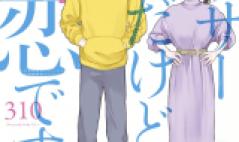 Komik Arasa Dakedo, Hatsukoi desu.