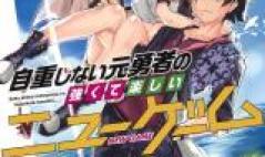Komik Jichou shinai Motoyuusha no Tsuyokute Tanoshii New Game
