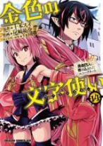 Komik Konjiki no Moji Tsukai