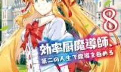 Komik Kouritsu Kuriya Madoushi, Daini no Jinsei de Madou o Kiwameru