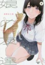Komik Musume no Tomodachi